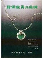 二手書博民逛書店 《翡翠鑑賞與選購(精)》 R2Y ISBN:957973402X│鄭永鎮