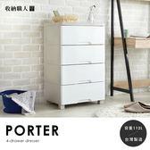 【收納職人】Porter波特現代風大容量四層櫃/H&D東稻家居