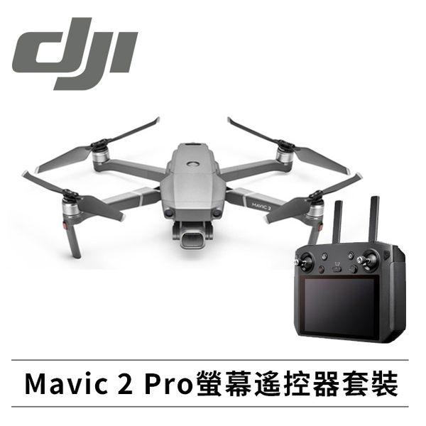 DJI Mavic 2 Pro (專業版) 附螢幕遙控器套裝
