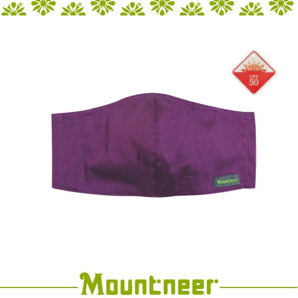 【Mountneer 山林 抗UV銀纖小口罩《紫色》】11M05-89/UPF50+/抗菌/抗臭/消除靜電/調節溫度★滿額送