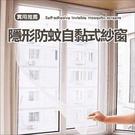 隱形防蚊自黏式紗窗 修補 紗網 魔鬼氈 DIY 防塵 蚊蟲 修理紗窗 紗門 可裁剪 【L012-4】米菈生活館