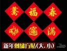 現貨 新年精緻刺繡方貼(小),春節/過年/自黏斗方/方貼/刺繡/佈置/牛年/福字貼,節慶王【Z785501】