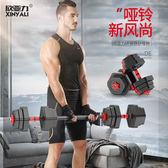 啞鈴男士杠鈴練臂肌健身器材家用10/20公斤套裝可拆卸一對  igo 晴光小語