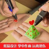 3d列印筆抖音低溫涂鴉兒童禮物立體繪畫三d筆