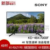 *新家電錧*【SONY索尼KD-49X7000F】49型4K 智慧連網液晶電視- 安裝另計