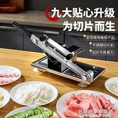天喜羊肉捲切片機家用手動切年糕刀阿膠凍肥牛肉薄片商用刨肉神器 NMS名購居家