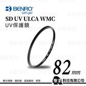 【聖影數位】百諾 BENRO SD UV ULCA WMC 保護鏡 82mm 多層鍍膜 防水/抗油汙/防刮