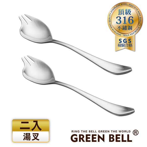 GREEN BELL綠貝 頂級316不鏽鋼叉匙/湯叉(二入組)