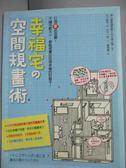 【書寶二手書T1/設計_YEM】幸福宅的空間規畫術_谷口純平,大平一枝