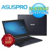 【ASUSPRO】P1440FA-0101B8265U 14吋 時尚輕盈商用筆電