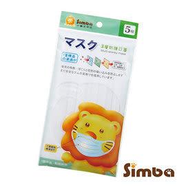 小獅王辛巴 Simba 三層防護口罩(5入)