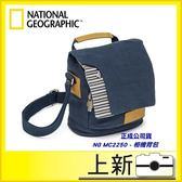 國家地理National Geographic NG MC2250地中海系列-相機背包 ★贈專業拭鏡筆《台南/上新》
