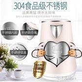 220V燒水壺電茶壺家用保溫自動斷電快壺小容量電熱水壺·花漾美衣