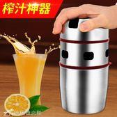 榨汁機 不銹鋼橙汁榨汁機手動家用擠橙子檸檬水果壓汁器迷你小型榨汁器語 辛瑞拉