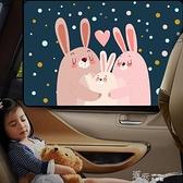 汽車用全套4片遮陽簾車窗布防曬貼隔熱太陽擋車內磁鐵網車載側窗簾遮光板igo