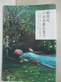 【書寶二手書T1/勵志_GDC】離開時,以我喜歡的樣子:日本個性派俳優,是枝裕和電影靈魂演員