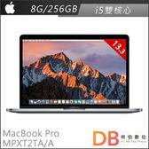 Apple MacBook Pro 配備Retina 13吋 i5 8G/256G(MPXT2TA/A)(6期零利率)-送螢幕貼+鍵盤膜+防震包