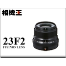 Fujifilm XF 23mm F2 R WR 黑色 平行輸入