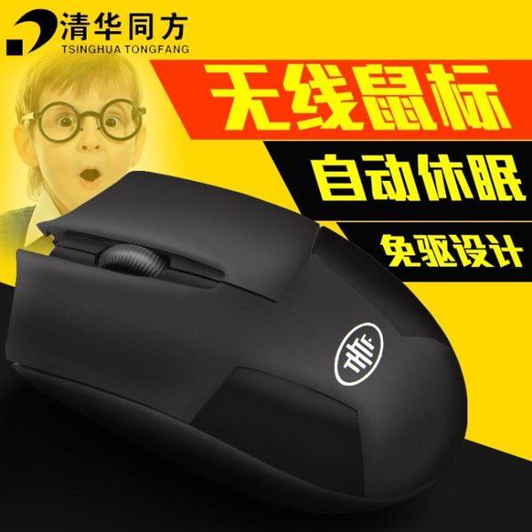 無線滑鼠清華同方T8無線滑鼠筆電·樂享生活館