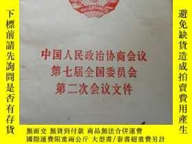 二手書博民逛書店罕見中國人民政治協商會議 第七屆全國委員會 第二次會議文件Y22