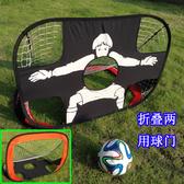 全館83折兒童足球門架可折疊便攜式小家用 迷你足球門框網室內外訓練