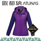 【ATUNAS 歐都納 女 GTX防水外套《紫/深紫》】A3-G1516W/GORE-TEX/風衣/雨衣/外套/耐磨/保暖★滿額送