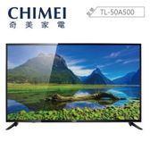 【買就送7-11禮券+24期0利率】CHIMEI 奇美 TL50A500 50吋 平面 TL-50A500 液晶電視 公司貨