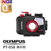 【24期0利率】OLYMPUS PT-058 TG5 防水盒 公司貨 TG-5 防水殼 潛水殼