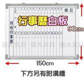 義大文具批-單面磁性月份行事曆白板3x5尺 / 90x150cm (限自取,購買前請先來電)