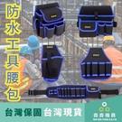 【優質牛津布】Y1 Y2 工作腰帶 工具腰帶 工具包 工具箱 電工 腰包 鉗袋 電工腰包 工具腰包 五金