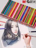 彩筆 彩色鉛筆水溶性彩鉛畫筆彩筆專業畫畫套裝手繪成人72色初學者36色學生用48色24色油性