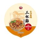 【台酒TTL】台酒麵攤-三杯雞風味乾麵(單碗) 618活動組