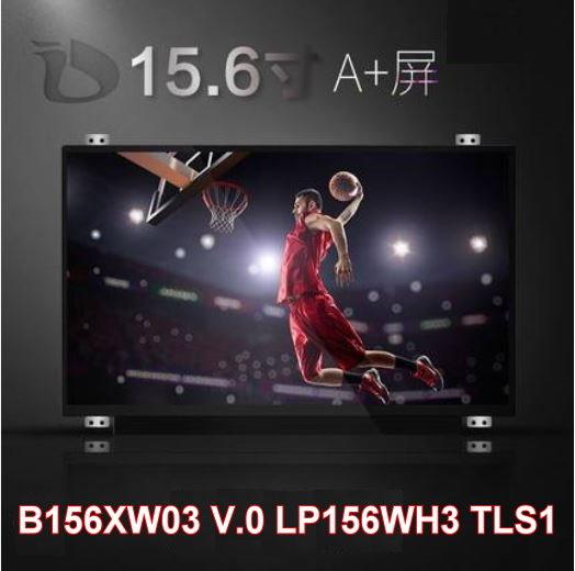筆電 液晶面板 B156XW03 V.0 LP156WH3 TLS1 LTN156AT20/30/29 B156XW04 V.5 V.6 15.6吋 螢幕 更換 維修