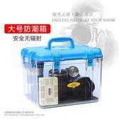 防潮箱 朗維 大號防潮箱 單反相機攝影器材配件干燥箱 防霉密封收納箱
