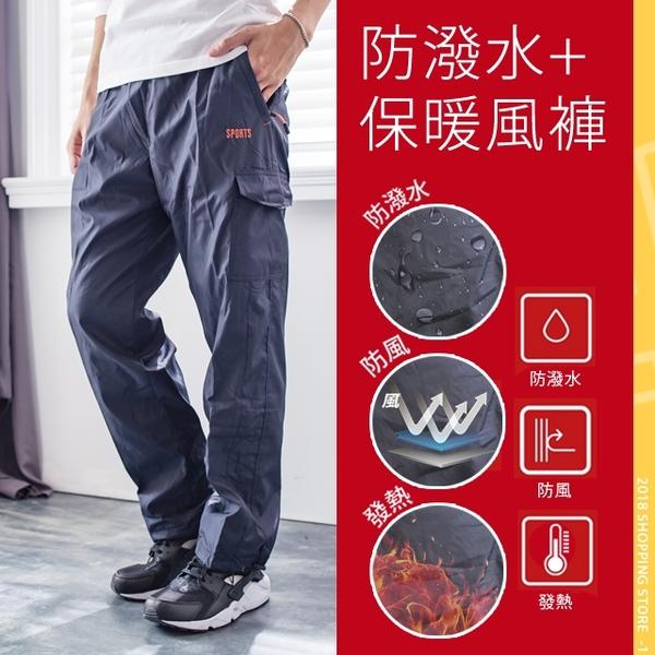 藍色多袋防風保暖刷毛風褲