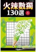 火辣數獨130選 8