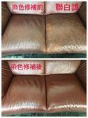汽車皮椅 皮沙發 修補 染色劑 250ml 褪色