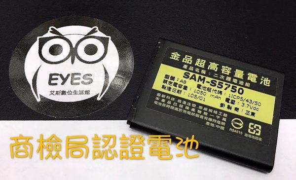 【金品商檢局認證高容量】適用三星 S7230 Wave 723 S5750 S5780 1050MAH 手機電池鋰電池