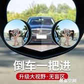 汽車后視鏡小圓鏡倒車神器盲區反光輔助鏡360度高清大視野防水鏡 創意新品