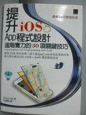 【書寶二手書T9/電腦_XFF】提升iOS8 App程式設計進階實力的30項關鍵技巧_Simon Ng