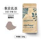 衣索比亞谷吉安娜索拉鎮薩瑪村日曬咖啡豆G1(半磅)|咖啡綠.產區