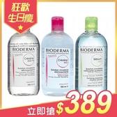 BIODERMA 新舒/淨/TS高效潔膚水(500ml)【小三美日】原價$449