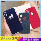 復古燈芯絨硬殼 iPhone iX i7 i8 i6 i6s plus 手機殼 卡通動物布紋素殼 保護殼保護套 半包邊防摔殼