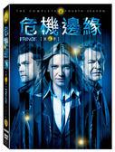 危機邊緣 第四季 DVD (音樂影片購)