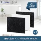 【Opure 臻淨】A1空氣清淨機濾網(A1全套濾網一年份)