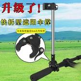 自行車傘架撐傘架電動單車雨傘支架遮陽固定夾爾碩