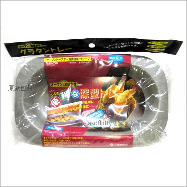 asdfkitty可愛家☆深型不沾烤盤/料理盤-做焗烤.烤冷凍炸類.烤披薩.作點心-日本製