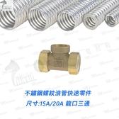 快速零件 螺紋浪管用 6分/20A 龍口三通