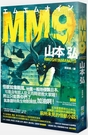 MM9【城邦讀書花園】