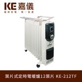 德國嘉儀HELLER葉片式定時電暖爐12葉片 KE212TF